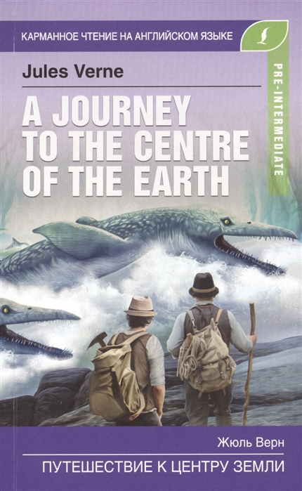 Верн Ж. Путешествие к центру Земли A journey to the centre of the Earth Pre-Intermediate journey to athens intermediate the united states olympic committee activity book