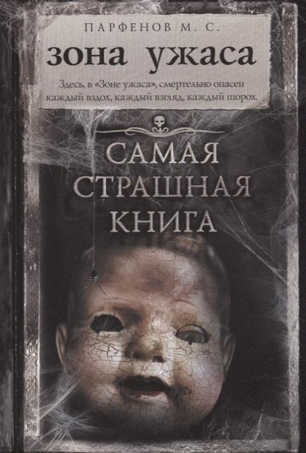 Парфенов М. Зона ужаса острие ужаса