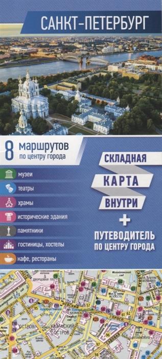 Санкт-Петербург Путеводитель по центру города складная карта внутри карта автомобильная санкт петербург центр складная