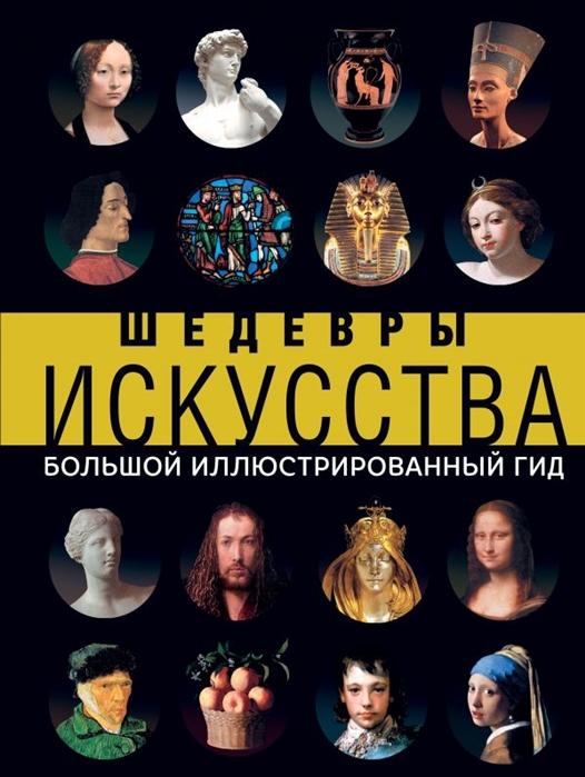 Кортунова Н. Шедевры искусства