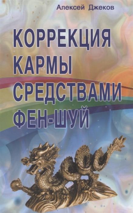Джеков А. Коррекция кармы средствами фен-шуй