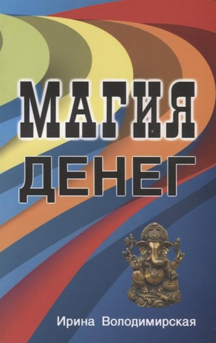 купить Володимирская И. Магия денег по цене 149 рублей