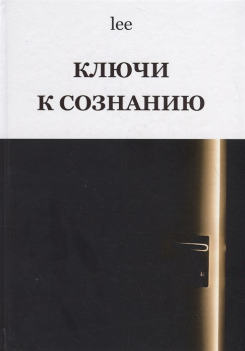 lee Ключи к сознанию lee инструкция ктелу