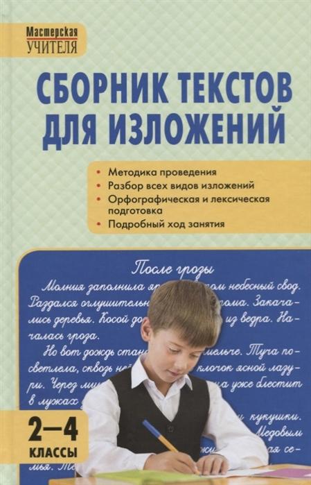 Яценко И. (сост.) Сборник текстов для изложений 2-4 классы цена