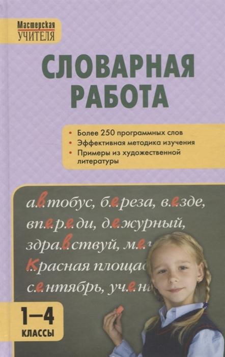 Мельникова С. Словарная работа 1-4 классы цена