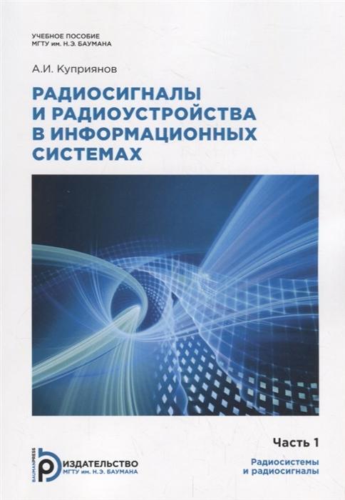 Радиосигналы и радиоустройства в информационных системах Часть 1 Учебное пособие
