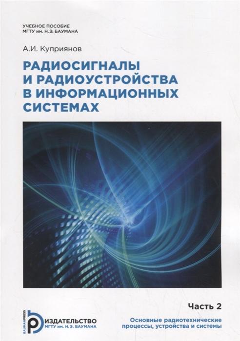 Радиосигналы и радиоустройства в информационных системах Часть 2 Учебное пособие
