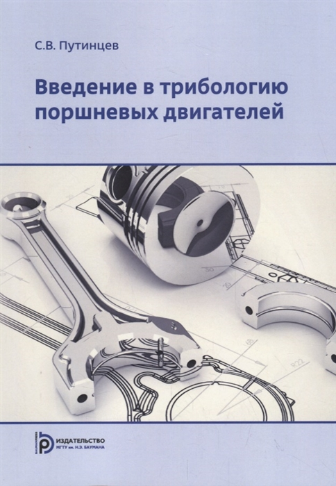 Введение в трибологию поршневых двигателей Учебник