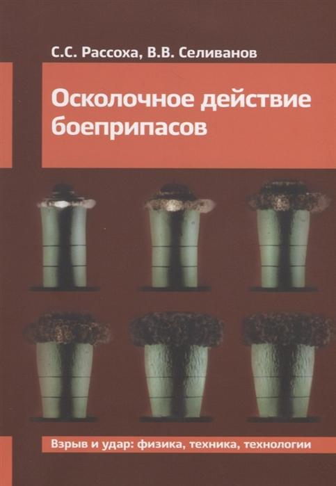Осколочное действие боеприпасов Учебное пособие