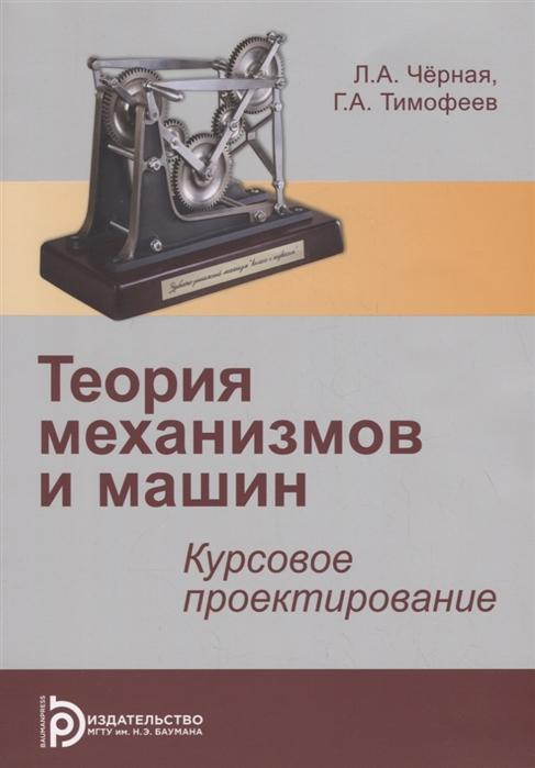 Теория механизмов и механика машин Курсовое проектирование Учебное пособие