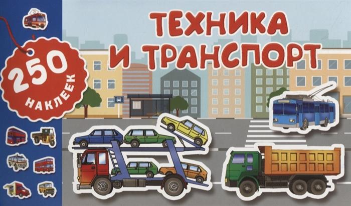 Рахманов А., Глотова В. (илл.) Техника и транспорт
