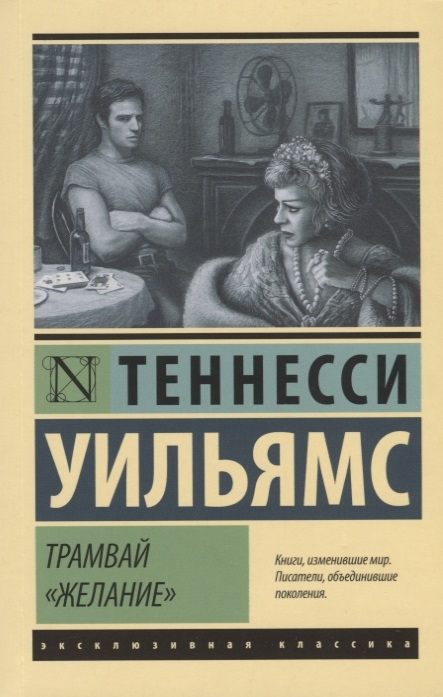 Уильямс Т. Трамвай Желание