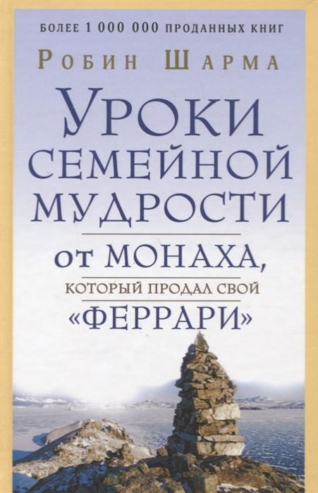 Шарма Р. Уроки семейной мудрости от монаха который продал свой феррари