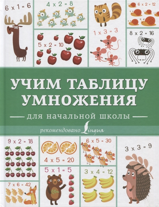Горбачева Н. (ред.) Учим таблицу умножения развивающие игры учим таблицу умножения