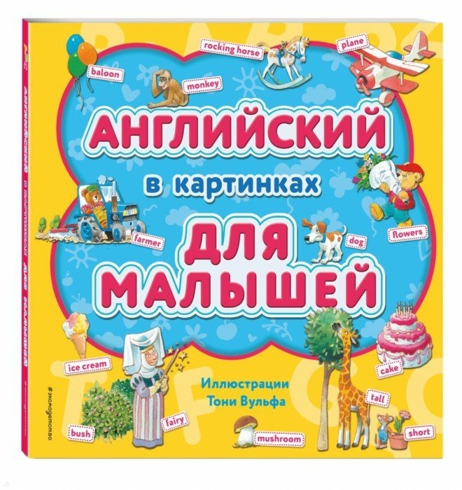 Черепанова Д. (ред.) Английский в картинках для малышей