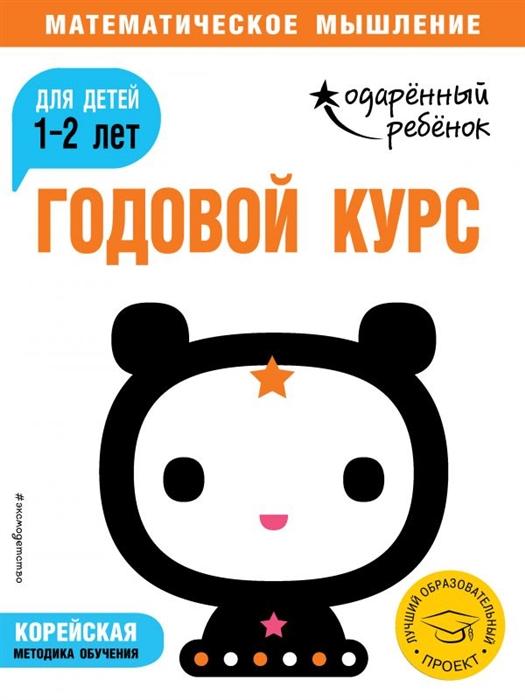 Ермолаева В. (ред.) Годовой курс для детей 1-2 лет