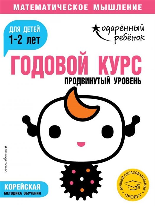 Ермолаева В. (ред.) Годовой курс для детей 1-2 лет Продвинутый уровень