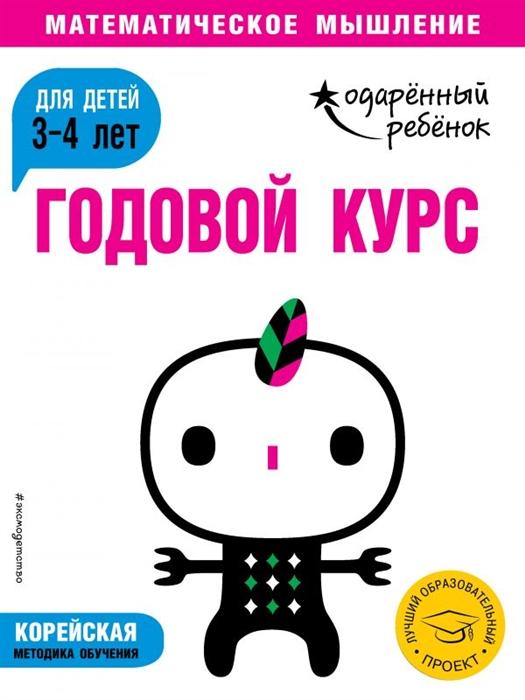 Ермолаева В. (ред.) Годовой курс для детей 3-4 лет
