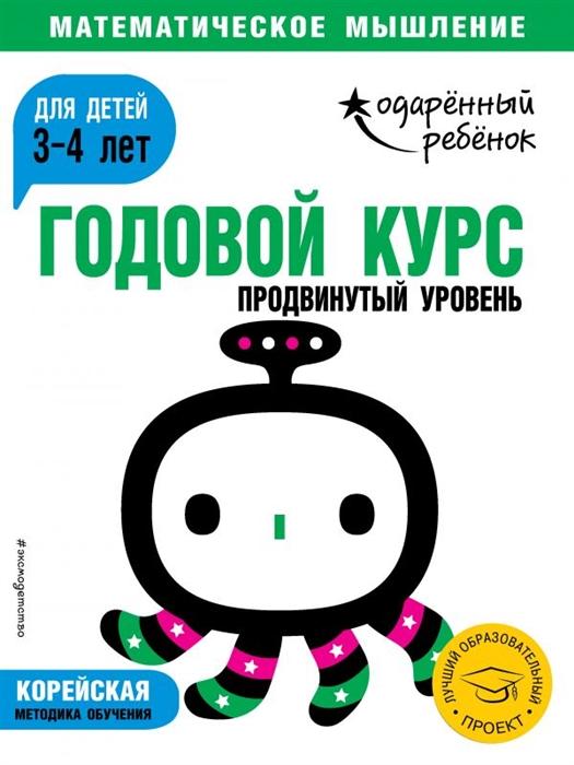 Ермолаева В. (ред.) Годовой курс для детей 3-4 лет Продвинутый уровень