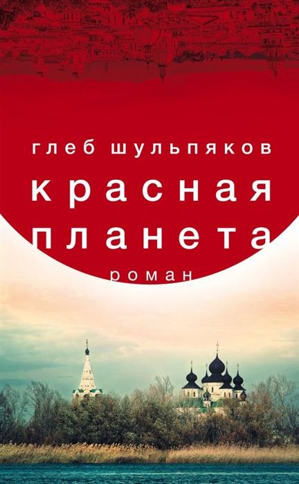 Шульпяков Г. Красная планета поло print bar красная планета