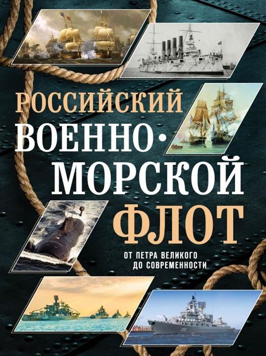 Поспелов А. Российский военно-морской флот От Петра Великого до современности