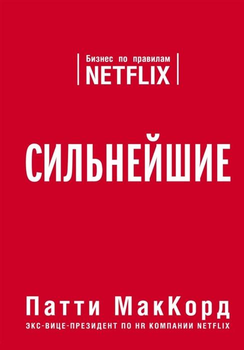 МакКорд П. Сильнейшие Бизнес по правилам Netflix