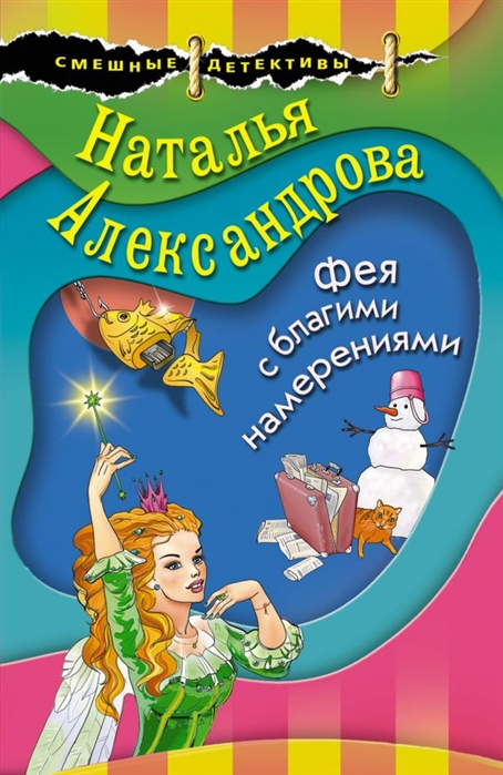 Александрова Н. Фея с благими намерениями замковой а лесной фронт благими намерениями роман