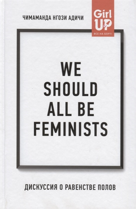 Адичи Ч. We should all be feminists Дискуссия о равенстве полов printio футболка классическая we should all be feminists