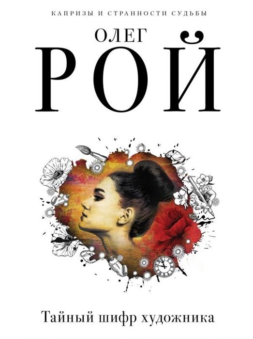 Тайный шифр художника (Рой О.) - купить книгу с доставкой в интернет-магазине «Читай-город». ISBN: 978-5-04-100235-0
