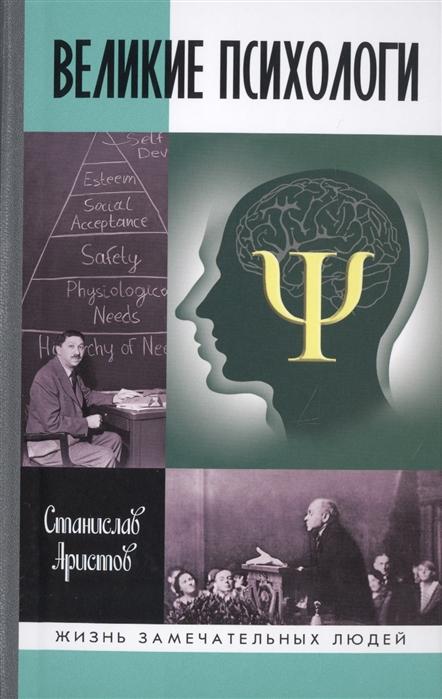 Аристов С. Великие психологи