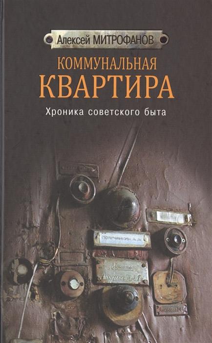 все цены на Митрофанов А. Коммунальная квартира Хроника советского быта онлайн