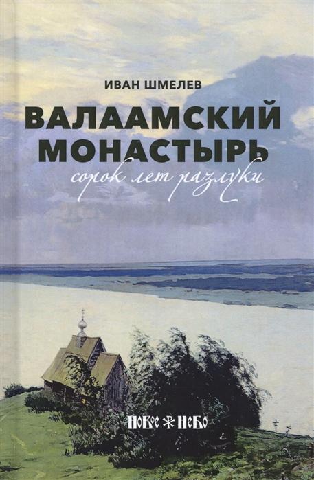 Шмелев И. Валаамский монастырь сорок лет разлуки