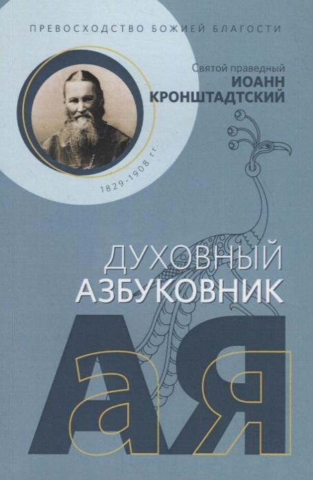 Кронштадтский И. Превосходство Божией благости питание в благости