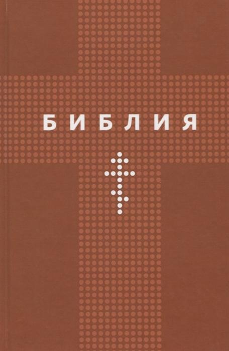 Абрамычев А. (ред.) Библия