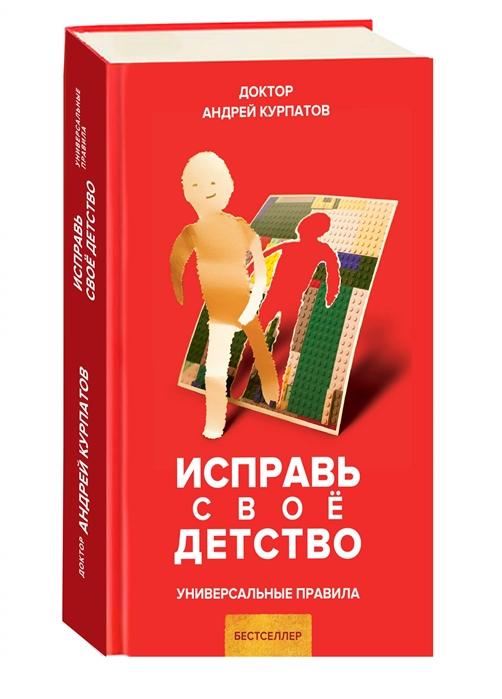 Курпатов А. Исправь свое детство