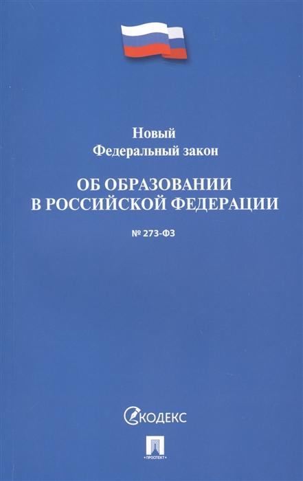 Новый Федеральный закон Об образовании в РФ 273-ФЗ запчасти 62 рф