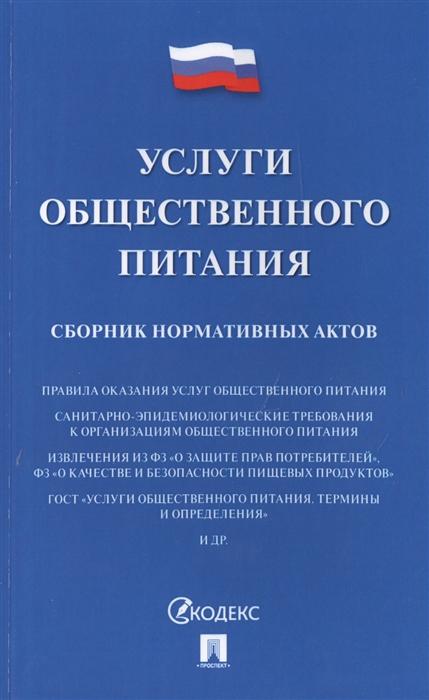 Услуги общественного питания Сборник нормативных актов