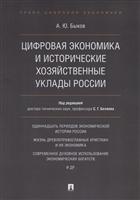 Цифровая экономика и исторические хозяйственные уклады России