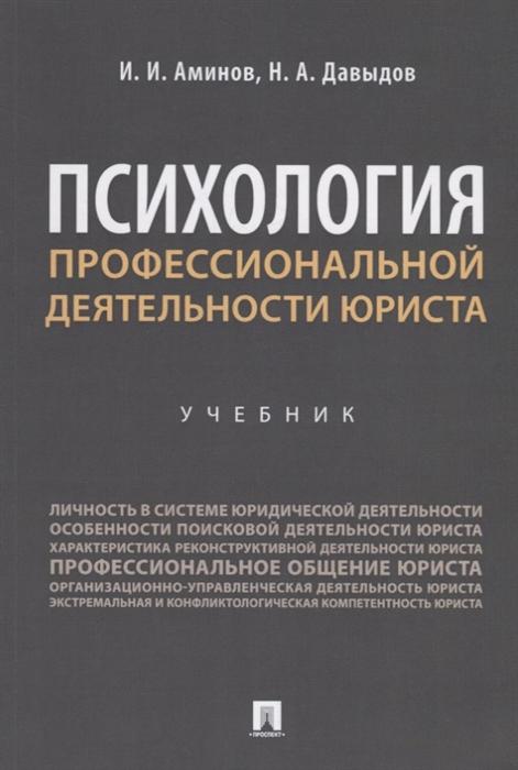 Психология профессиональной деятельности юриста Учебник