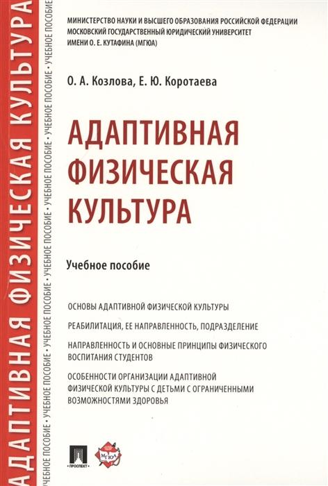 Козлова О., Коротаева Е. Адаптивная физическая культура Учебное пособие