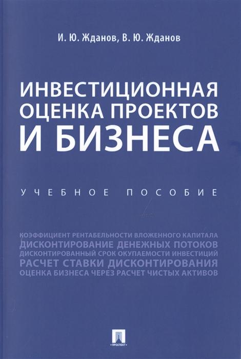 Жданов И., Жданов В. Инвестиционная оценка проектов и бизнеса Учебное пособие жданов а папарацци