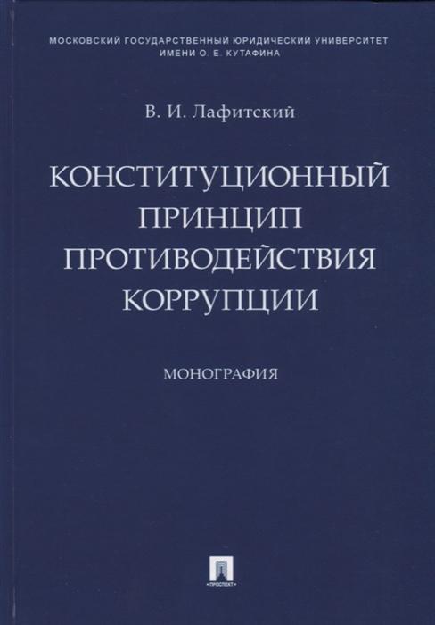 Лафитский В. Конституционный принцип противодействия коррупции Монография