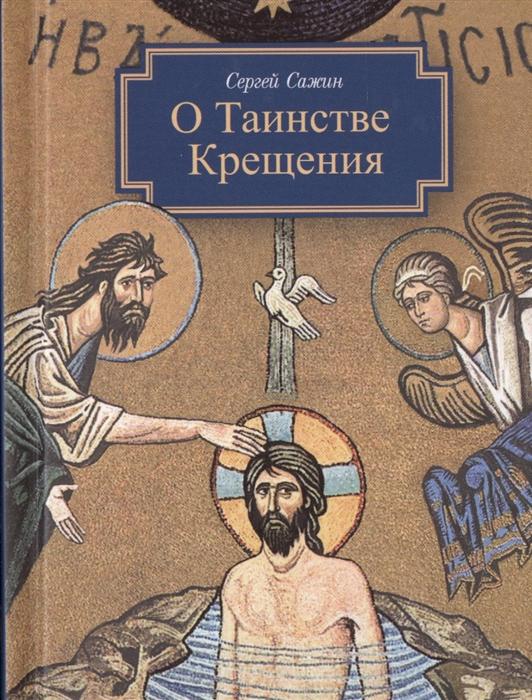 лучшая цена Сажин С. О Таинстве Крещения