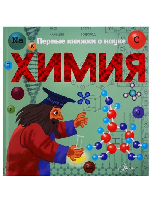 Химия, АСТ, Естественные науки  - купить со скидкой