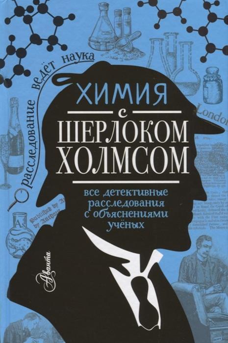 Стрельникова Е. Химия с Шерлоком Холмсом