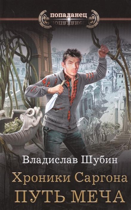 Шубин В. Хроники Саргона Путь меча