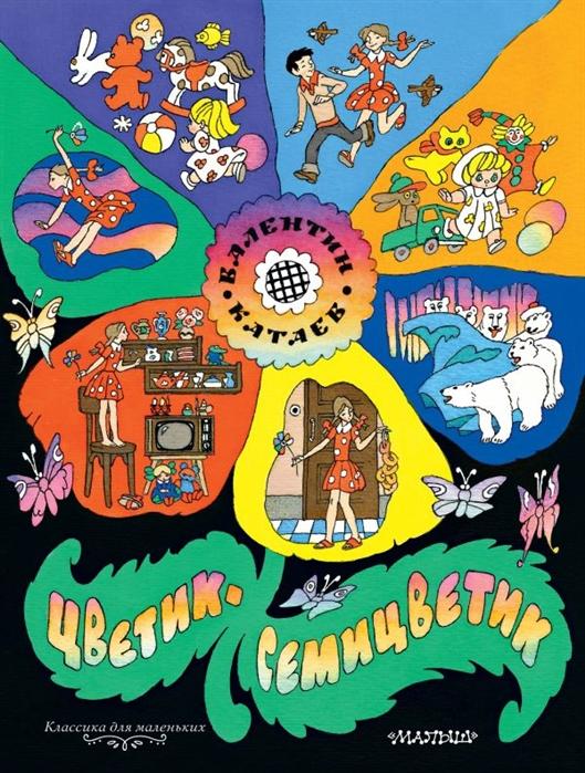 Катаев В. Цветик-семицветик катаев в п цветик семицветик