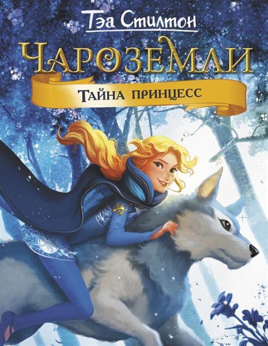 Купить Чароземли Тайна принцесс, АСТ, Детская фантастика