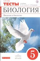 Биология. 5 класс. Введение в биологию. Тесты к учебнику Н.И. Сонина, А.А. Плешакова
