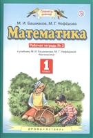 """Математика. 1 класс. Рабочая тетрадь №2. К учебнику М.И. Башмакова, М.Г. Нефедовой """"Математика"""""""